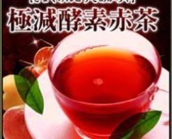 極減酵素赤茶