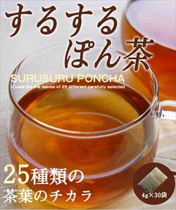 するするぽん茶