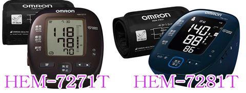HEM-7271TとHEM-7281Tの表示部の比較