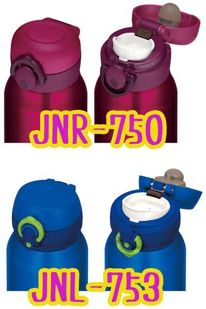 サーモス 真空断熱ケータイマグ JNR-750とJNL-753のロックリングの比較