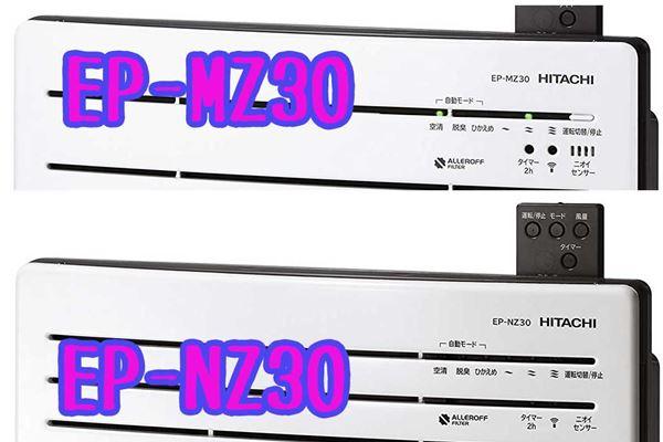 EP-NZ30とEP-MZ30の比較