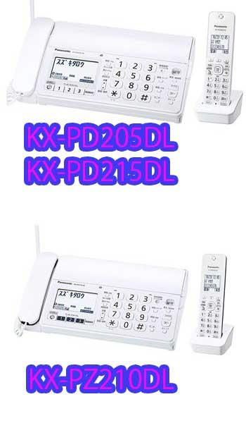 KX-PD205DLとKX-PD215DL、KX-PZ210DLの比較