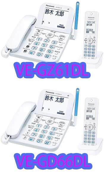 VE-GD66DLとVE-GZ61DLの比較