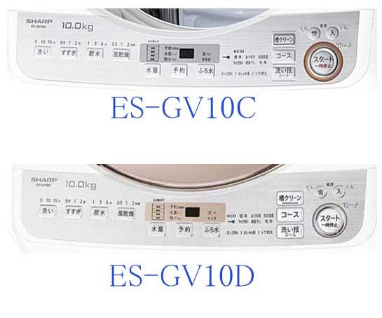 ES-GV10CとES-GV10Dの違いの比較