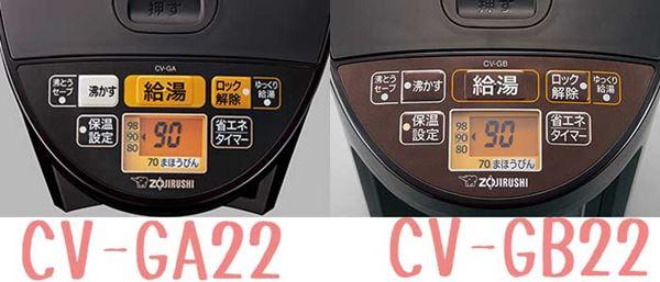 CV-GA22-TAとCV-GB22-TAの比較