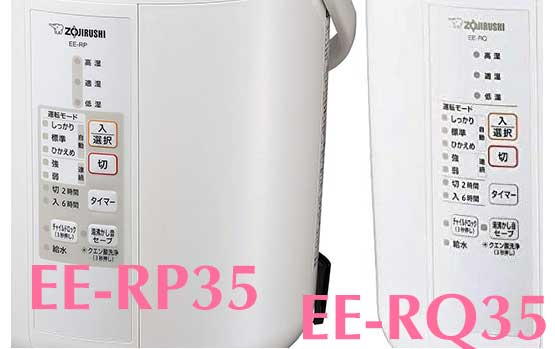 EE-RQ35とEE-RP35の違い