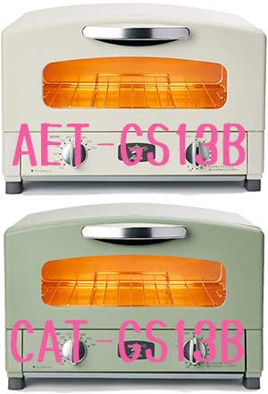 アラジン AET-GS13BとCAT-GS13Bの色